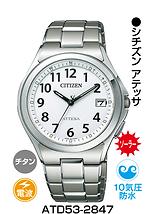 シチズンアテッサ_31 ¥35,000円(税抜)