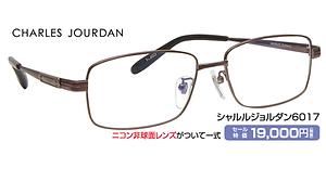 シャルルジョルダン6017 ¥19,000円(税抜)