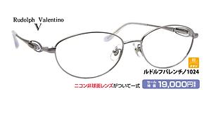ルドルフ1024 ¥19,000円(税抜)