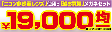 メガネセット_19000円バナー.png