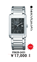 シチズンアテッサ_41 ¥11,900円(税抜)