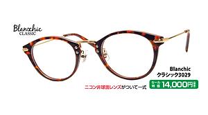ブランシック3029 ¥14,000円(税抜)