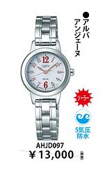 セイコーアルバレディース_3-12 ¥9,100円(税抜)