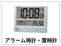千葉_アラーム時計.png