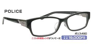 ポリス490 ¥19,000円(税抜)