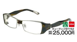 BTY62 ¥25,000円(税抜)