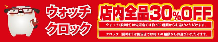 セール情報_2019年新春②.png