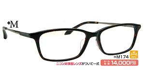 +M174 ¥14,000円(税抜)