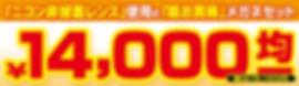 メガネセット_14000円バナー.png