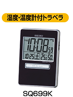 セイコークロック_5 ¥2,100円(税抜)