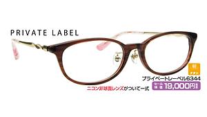 プライベートレーベル6344 ¥19,000円(税抜)