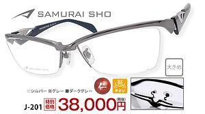 J-201 ¥38,000円(税抜)