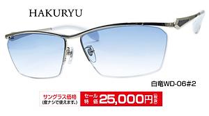 WD-06#2 ¥25,000円(税抜)