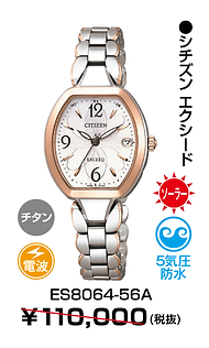 シチズンエクシード_ES8064-56A ¥77,000円(税抜)