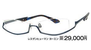 ヨーエン ¥29,000円(税抜)