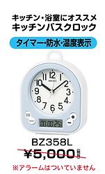 セイコークロック_6 ¥3,500円(税抜)