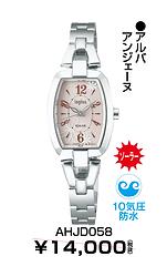 セイコーアルバレディース_3 ¥9,800円(税抜)
