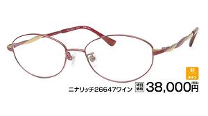 ニナリッチ26647 ¥38,000円(税抜)