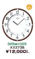 セイコークロック_11 ¥8,400円(税抜)