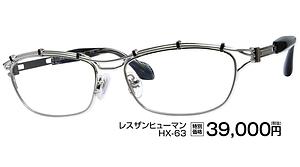 HX-63 ¥39,000円(税抜)