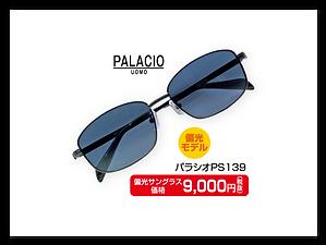 パラシオPS139 ¥9,000円(税抜)