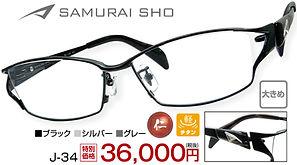 J-34 ¥36,000円(税抜)