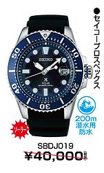 セイコープロスペックス_57 ¥28,000円(税抜)