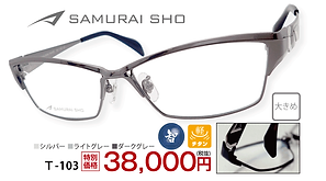 T-103¥38,000円(税抜)