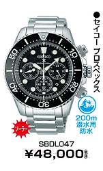 セイコープロスペックス_47 ¥33,600円(税抜)