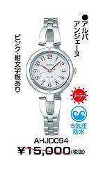 セイコーアルバレディース ¥10,500円(税抜)