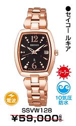セイコールキア_23 ¥41,300円(税抜)