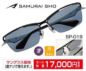 SP-019 ¥17,000円(税抜)