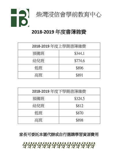 2018-2019年度書簿雜費.jpg