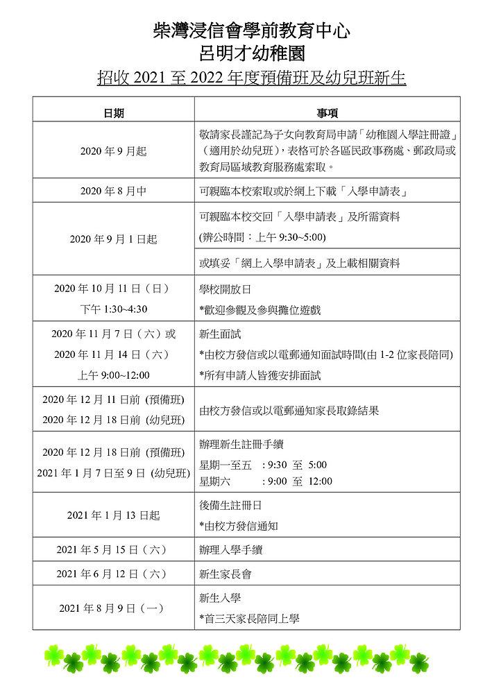 2021-2022 新生入學安排_p001.jpg