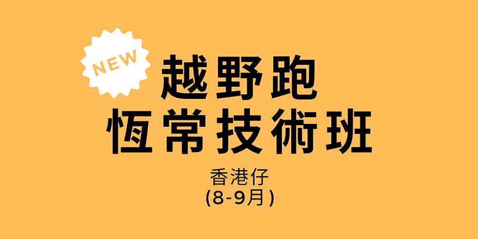 越野跑恆常技術班 - 8-9 月份 (香港仔)