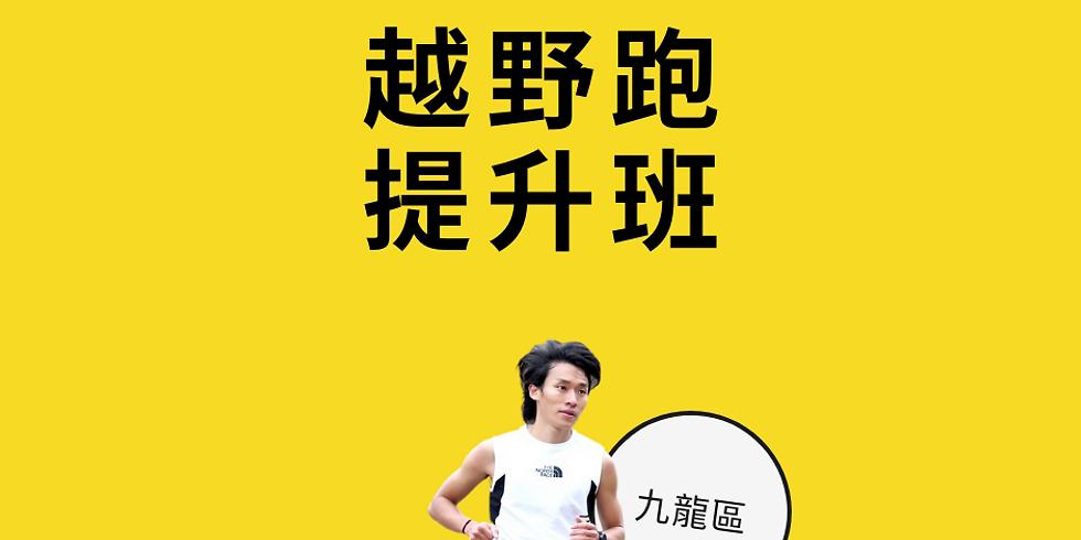 越野跑提升班 (九龍) 5-6 月