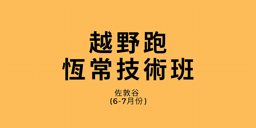 越野跑恆常技術班 - 6-7 月份 (佐敦谷)