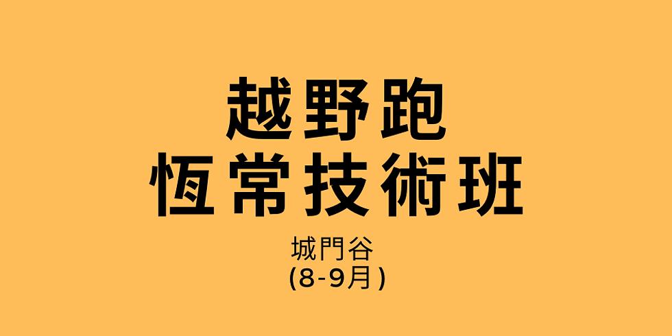 越野跑恆常技術班 - 8-9 月份 (城門谷)