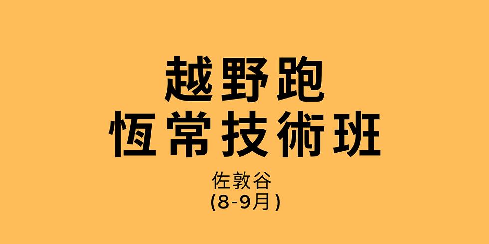 越野跑恆常技術班 - 8-9 月份 (佐敦谷)