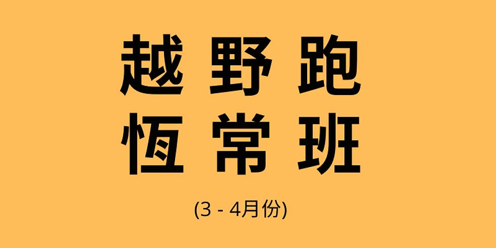 越野跑恆常技術班 - 3-4 月份 (城門谷)