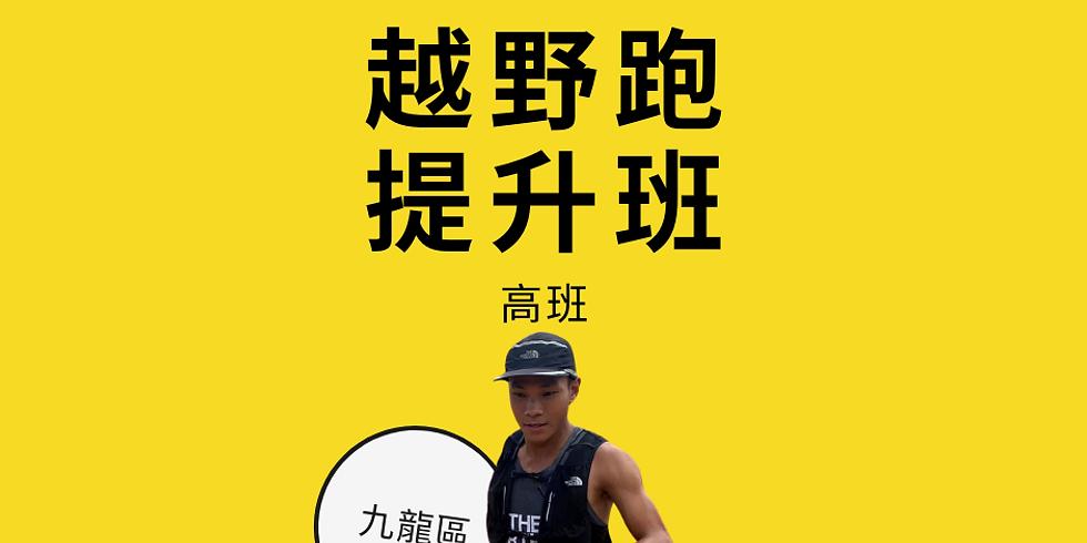 越野跑提升高班(九龍) 5-6月   (2)