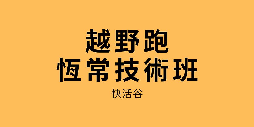 越野跑恆常技術班 - 7-8月份 (快活谷)