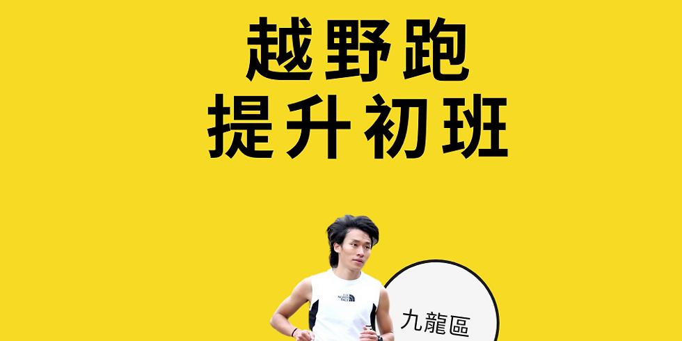 越野跑提升初班 (九龍) 7-8 月