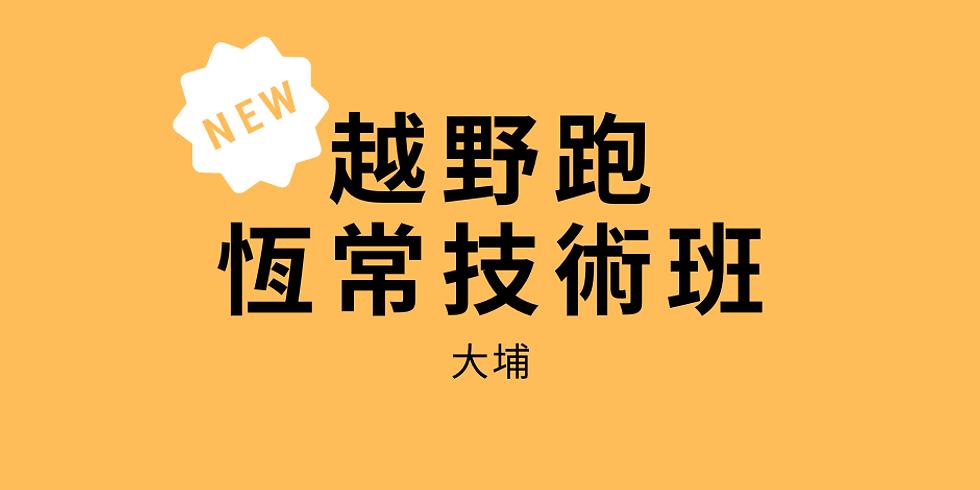 越野跑恆常技術班 - 7-8 月份 (大埔)