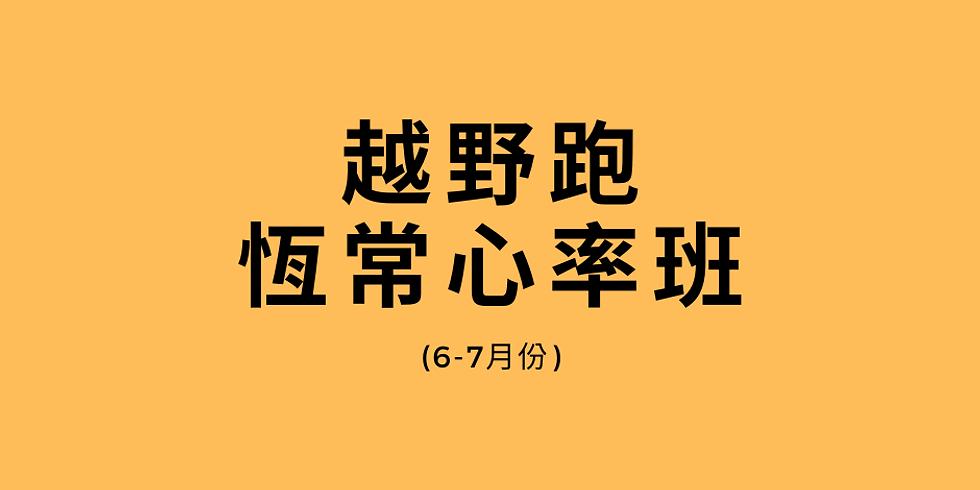 越野跑恆常心率班 - 6-7 月份