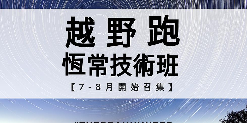 越野跑恆常技術班 - 7-8 月份 (城門谷)