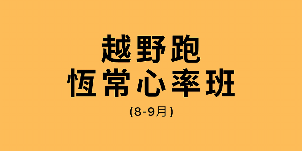 越野跑恆常心率班 - 8-9 月份