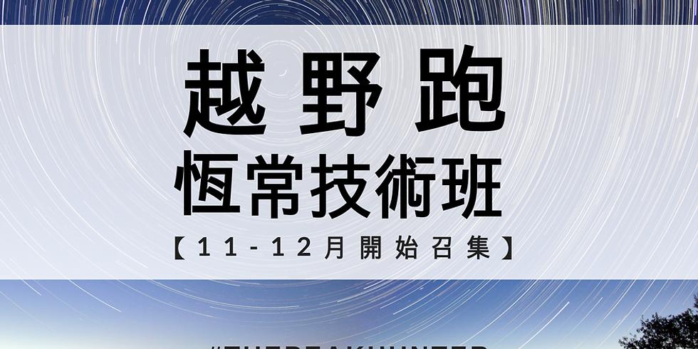 越野跑恆常技術班 - 11-12 月 (將軍澳)