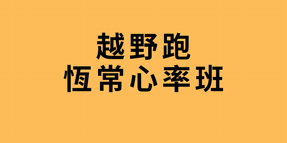 越野跑恆常心率班 - 11-12 月份