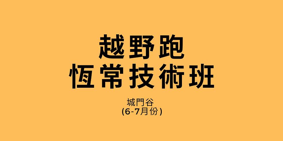 越野跑恆常技術班 - 6-7 月份 (城門谷)